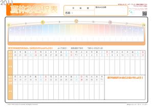 Schedule_orange_20