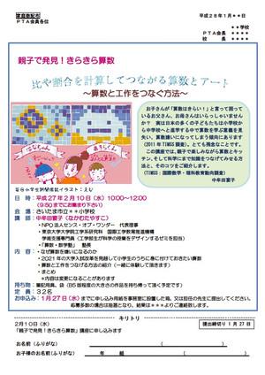 Flyer_20160210